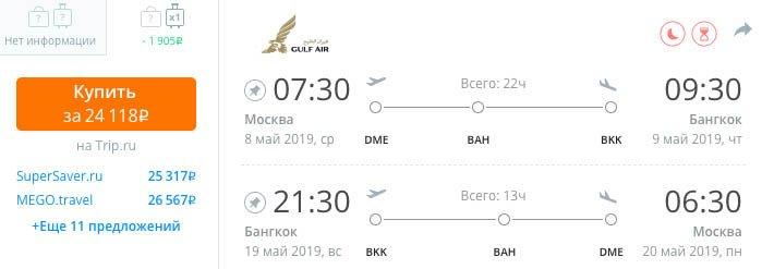как купить дешевый авиабилет в Южную Азию