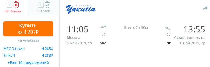 дешевые авиабилеты из Крыма