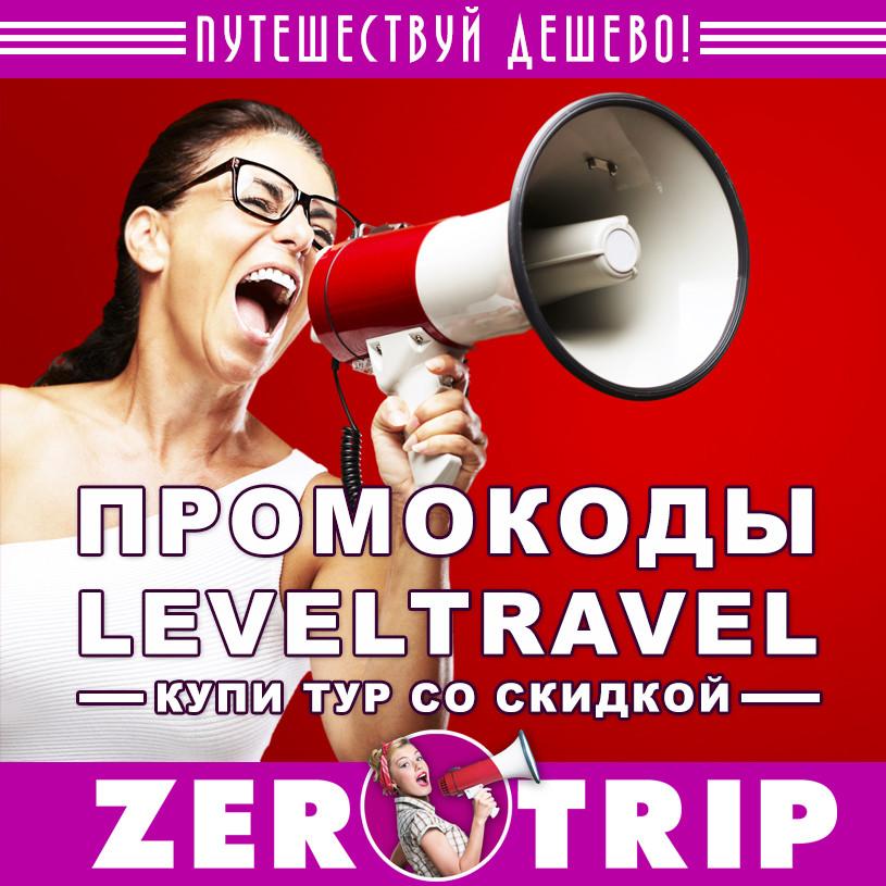 Промокод от LevelTravel: честная скидка на тур