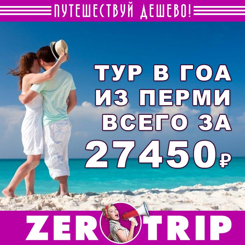 Тур в Гоа из Перми за 27450 рублей с человека
