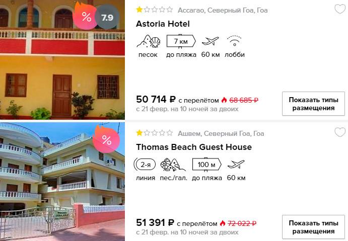 купить дешевый тур в Индию с вылетом из Челябинска
