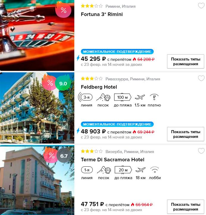 купить онлайн на сайте в кредит дешевый тур в Италию с вылетом из Москвы на 23 февраля и 8 марта