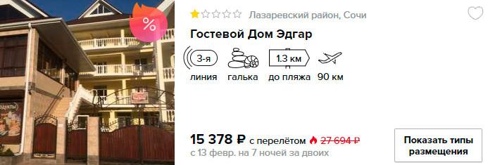 купить онлайн на сайте дешевый тур в Лазаревское с вылетом из Екатеринбурга