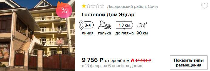 купить онлайн на сайте дешевый тур в Лазаревское с вылетом из Москвы