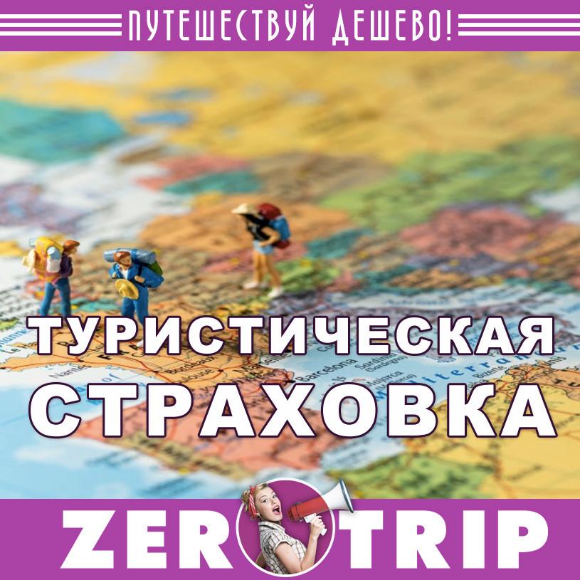 страхование здоровья для путешественников: плюсы и минусы страховки для туристов