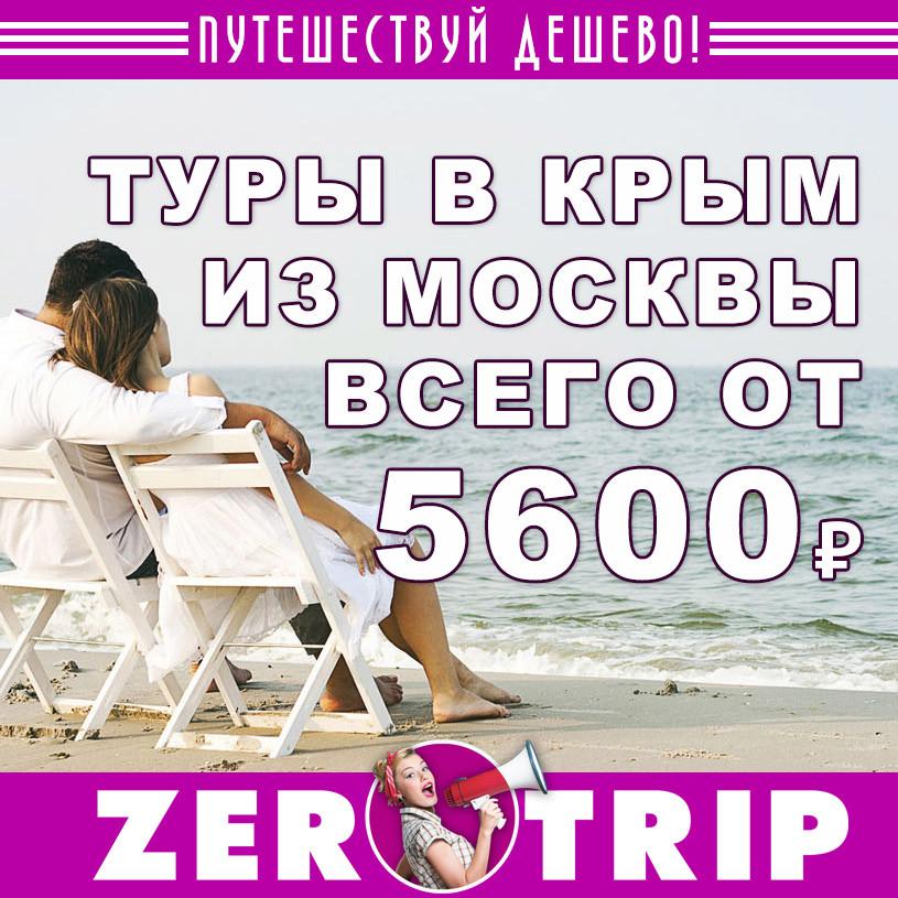 Горящие туры в Крым на 7 ночей из Москвы всего за 5600₽