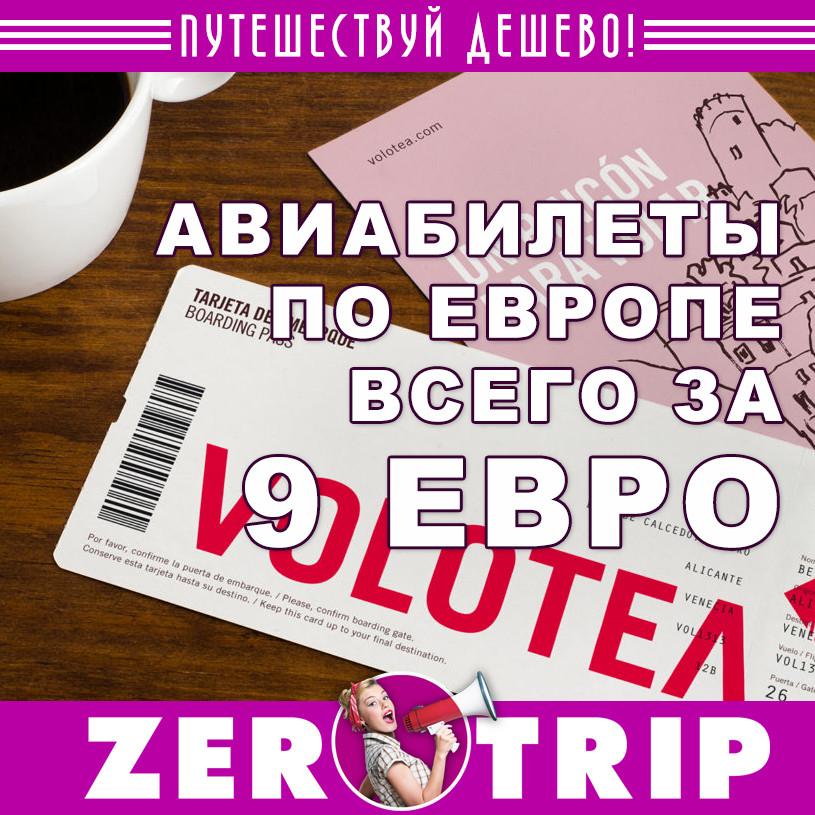 Акция авиакомпании Volotea: билеты по Европе от 9€