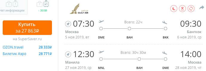 купить онлайн на сайте дешевые билеты из Москвы в Южную Азию