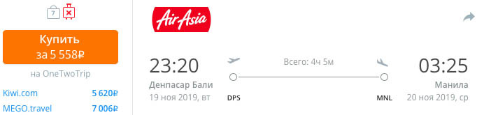 купить дешевый авиабилет из Москвы в Манилу