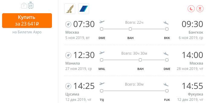 купить дешевые билеты в Бангкок и Манилу из Москвы