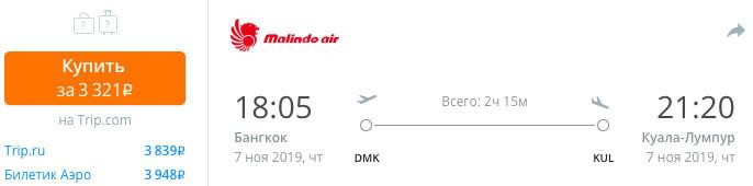 купить дешевый авиабилет в Куала-Лумпур