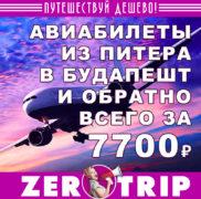 Май: авиабилеты из Питера в Будапешт и обратно за 7700₽