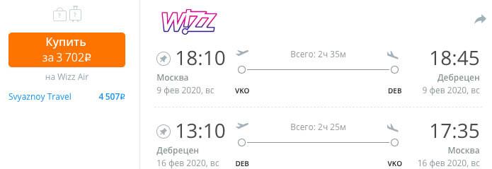 онлайн покупка дешевых авиабилетов в венгерский город Дебрецен