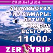Авиасборка из Самары: летим в Братиславу за 11159 рублей
