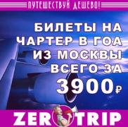 Авиабилет на чартер в Гоа из Москвы за 3900₽