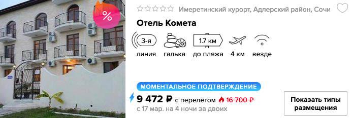 купить дешевый и короткий тур в Сочи с вылетом из Москвы
