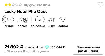 купить дешевый тур на вьетнамский остров Фукуок с вылетом из Москвы