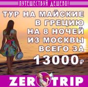 Тур в Грецию на майские из Москвы за 13000₽