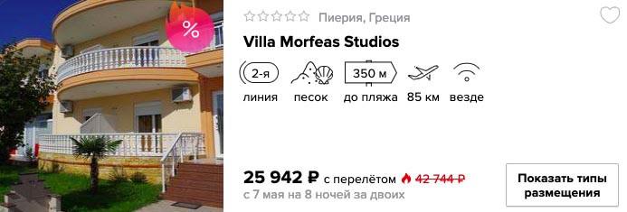 купить дешевый тур на майские в грецию с вылетом из Москвы