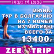 Июнь: тур в Болгарию на 7 ночей за 13400₽