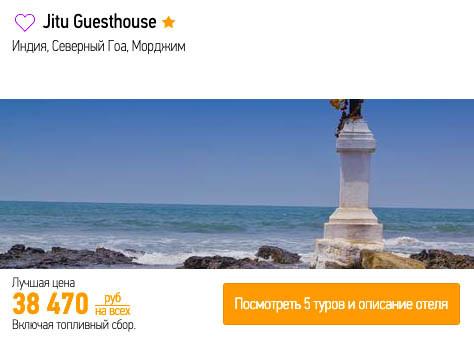 купить в кредит на сайте горящий тур в Индию с вылетом из Москвы
