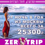 Тур в Гоа из Москвы на 21 ночь за 25300₽