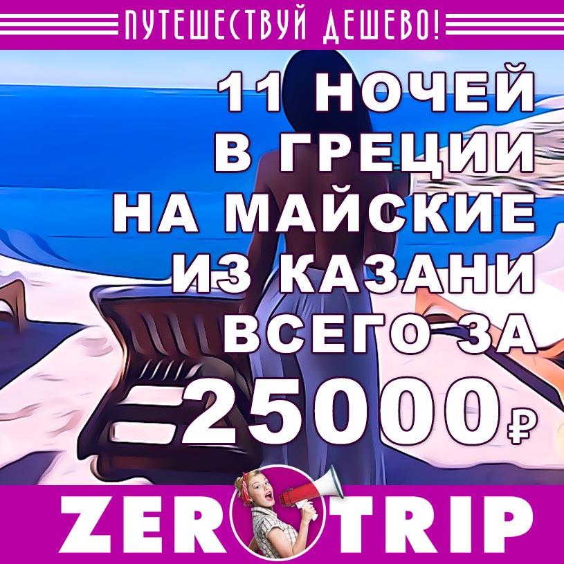 11 ночей в Греции на майские из Казани за 25000₽