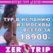 Тур в Испанию на 7 ночей из Москвы за 18900₽