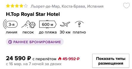 купить дешевый тур в Испанию с вылетом из Москвы в кредит