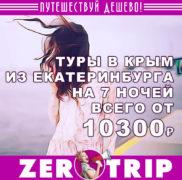Туры в Крым из Екатеринбурга за 10300₽