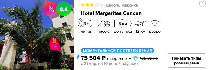 Тур в Мексику из Москвы на 10 ночей за 37000₽