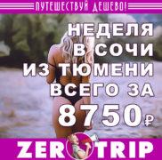 Тур в Сочи из Тюмени на 7 дней за 8750₽