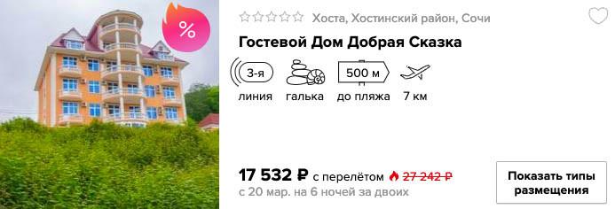 купить дешевый тур в Сочи с вылетом из Тюмени в марте