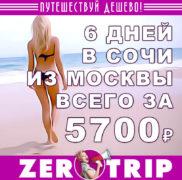 Тур в Сочи на 6 дней из Москвы за 5700₽