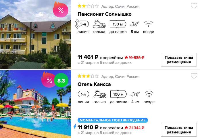 купить онлайн на сайте горящий тур в Сочи с вылетом из Москвы
