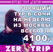 Горящий тур в Сочи на неделю из Москвы за 4100₽