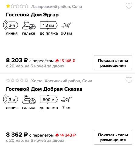 купить горящий тур в Сочи из Москвы по цене авиабилетов