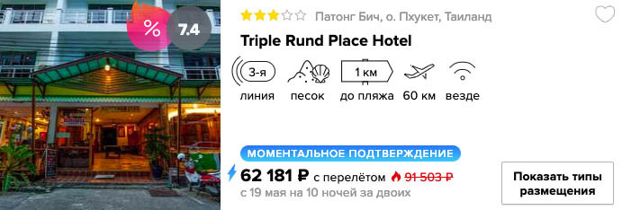 купить дешевый тур в Таиланд с вылетом из Москвы в мае