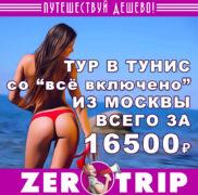 Тур в Тунис (всё включено) из Москвы за 16500₽