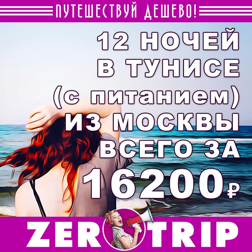 Тур в Тунис (с питанием) на 12 ночей из Москвы за 16200₽
