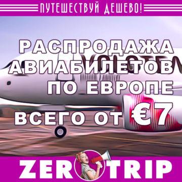 Акция авиакомпании Volotea: авиабилеты по Европе от €7