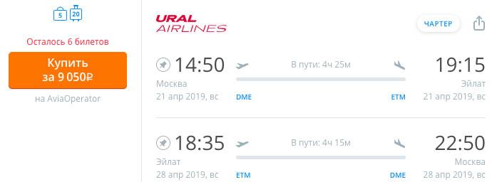 купить дешевый авиабилет из Москвы в Израиль онлайн на сайте