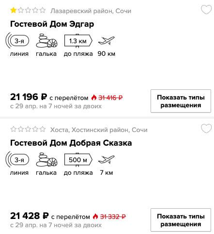 супер недорогой тур в Сочи с вылетом из Москвы на майские праздники