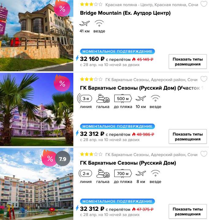 купить дешевый тур в Сочи с вылетом из Москвы