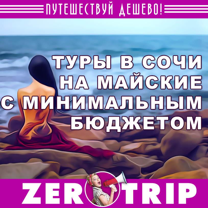 Майские праздники в Сочи с вылетом из Москвы