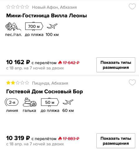 Тур в Абхазию на 7 ночей из Москвы за 5000₽