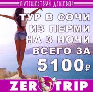 Тур в Сочи из Перми на 3 ночи всего за 5100₽