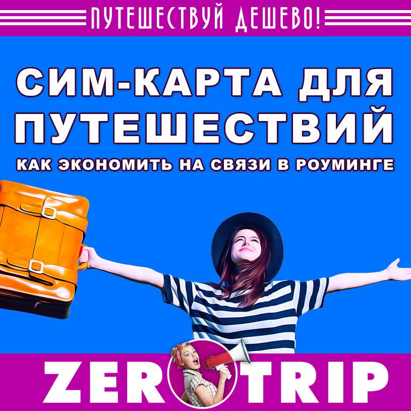 Сим-карта для путешествий или как сэкономить на роуминге на отдыхе за границей
