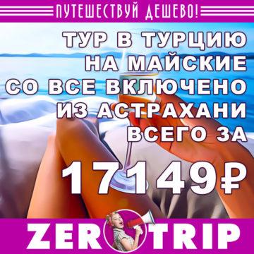 Тур в Турцию на майские со все включено из Астрахани за 17149₽