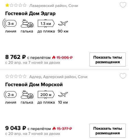 Горящий тур в Сочи на 7 ночей из Н.Новгорода за 4350₽